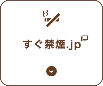 すぐ禁煙.jp